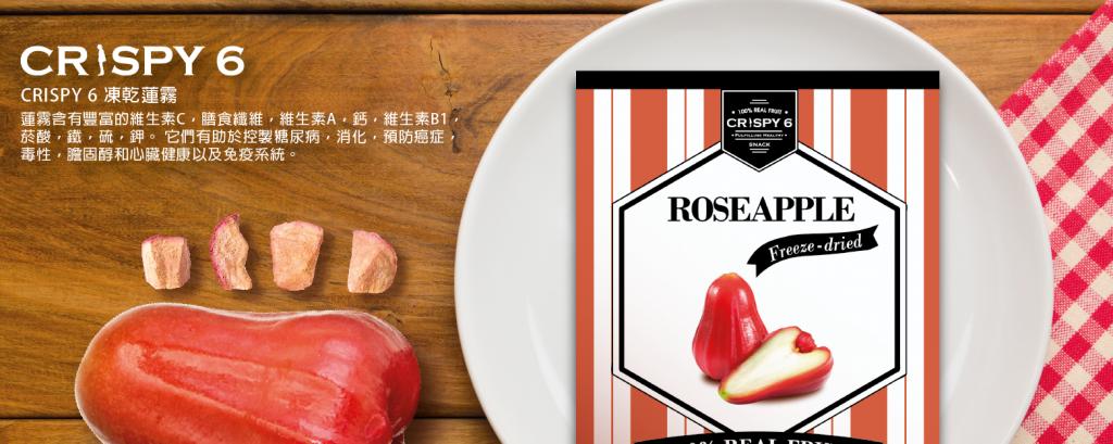 roseapple_banner-02